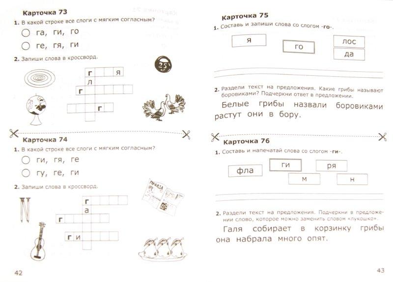 Карточки с задачами по русскому языку 1 класс